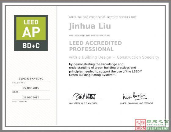 关于2016年绿建之窗LEED_GA/AP资质培训的通知