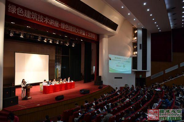推广绿色建筑建设生态文明 绿建之窗主办绿色建筑大讲堂在京盛大召开