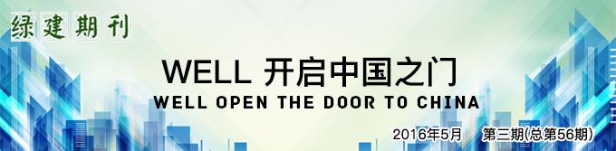 【电子期刊】WELL 开启中国之门(20160503 总56期)
