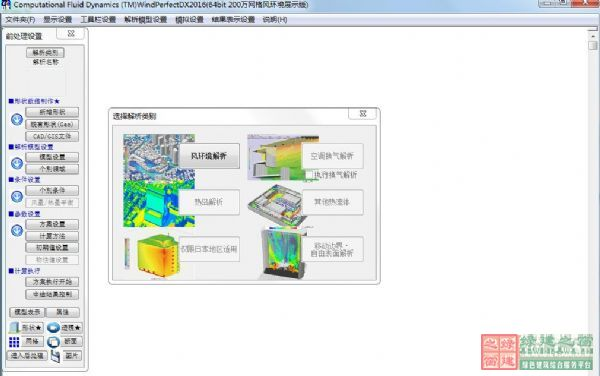 WindPerfectdx风环境软件操作流程