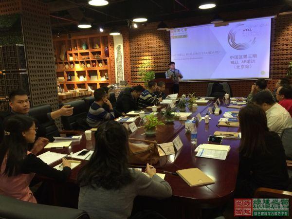 绿建之窗中国区第三期国际WELL_AP取证培训华丽开幕