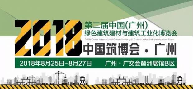 2018中国(广州)绿色建筑建材与建筑工业化博览会
