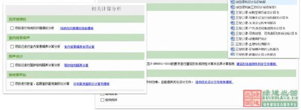 """""""绿色建筑设计报审文件编制研讨会""""在京盛大召开"""