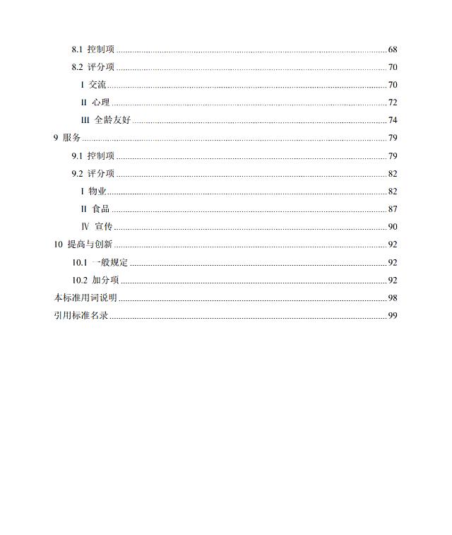 中国建筑学会标准《健康建筑评价标准》(征求意见稿)公开征求意见