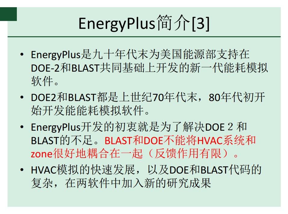 energyplus能耗模拟分析流程和案例分析-中国绿建bim