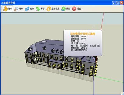 pkpm建筑节能设计分析软件