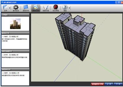 pkpm绿色建筑设计软件的案例实践