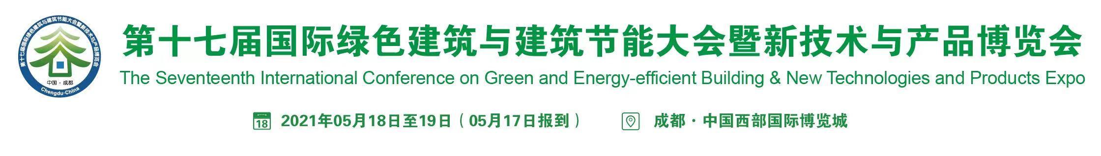 第十七届国际绿色建筑与建筑节能大会将于5月中旬在成都召开!
